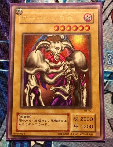Yu-Gi-Oh YUGIOH Summoned Skull B3-02 Ultra Rare Japanese ΣΠΑΝΙΑ σε Volos
