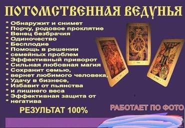 Астролог в Лебединовка