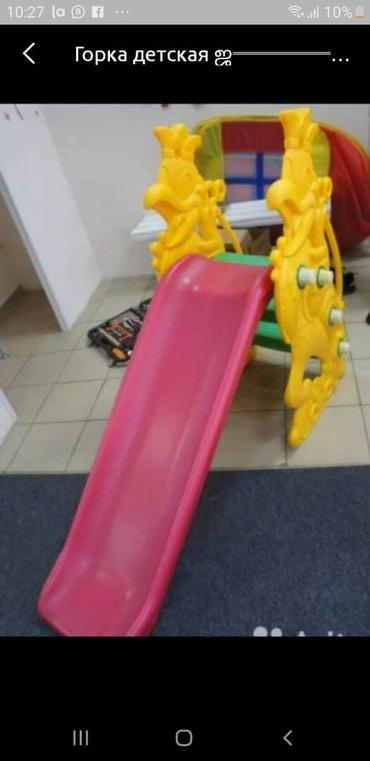 Куплю срочно детскую горку в хорошем состоянии.Цена до 4-х тыс. в Бишкек