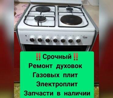 транспортерная лента бишкек in Кыргызстан | ДРУГИЕ ТОВАРЫ ДЛЯ ДОМА: Ремонт | Кухонные плиты, духовки | С гарантией, С выездом на дом