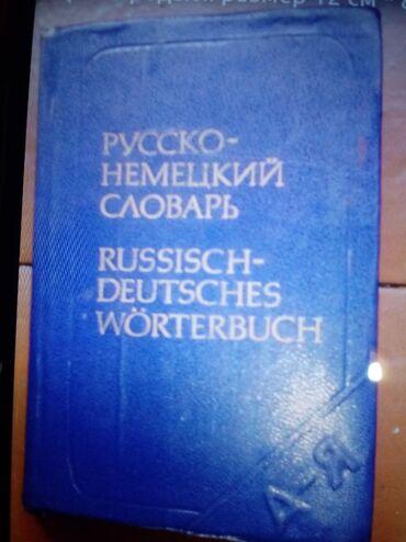 сумки средних размеров в Кыргызстан: Продаю: размер 12 см * 8 см. 170 сом