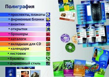 изготовление книги в Кыргызстан: КНИГИ ВИЗИТКИ ФЛАЕРА ПЛАКАТЫ  Все по доступной цене!