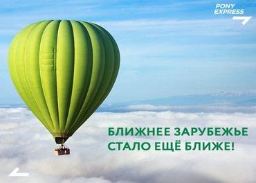 Друзья , все отправки вы сможете отследить в Бишкек