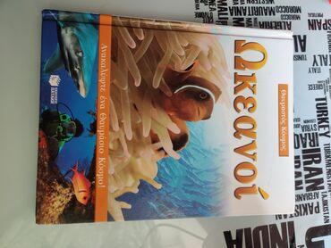 Το βιβλίο Ωκεανοί Θαυμαστος Κοσμος Ανακαλύψτε ενα Θαυμασιο Κοσμο