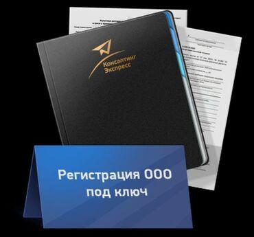 микрокредит без справки о доходах бишкек in Кыргызстан | XIAOMI: Юридические услуги | Административное право, Гражданское право, Земельное право | Консультация, Аутсорсинг