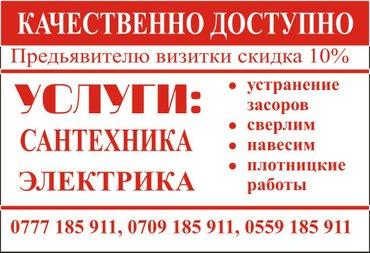 Услуги сантехника, электрика!  Все виды работ под ключ!  в Бишкек