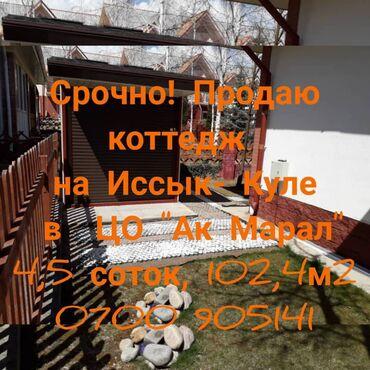 Продаю коттедж на Иссык-Куле  в с.Бает.  Самое живописное место наше