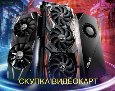 75 объявлений | ЭЛЕКТРОНИКА: Скупка видеокарт Nvidia, Ati Radeon различных моделей высокая