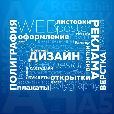 ГРАФИЧЕСКИЙ ДИЗАЙН: в Бишкек