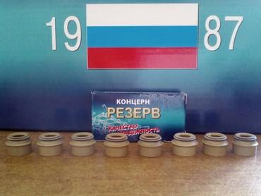 podushka korobki vaz в Кыргызстан: Маслосъёмный колпачок маслоотражательный любое количество, материал