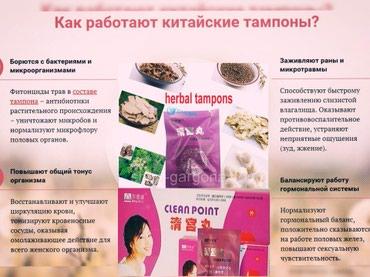 Clean point для женщин. 1 упаковка из 6 шт. в Бишкек