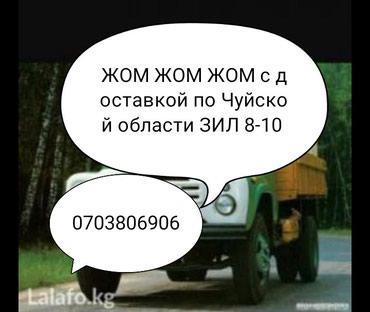 ЖОМ ЖОМ ЖОМ с доставкой корм для КРС и МРС ЗИЛ 8-9 тонн в Бишкек