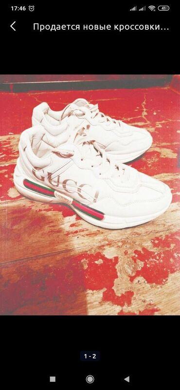 Продаётся кроссовки Gucci размера 43 осталось одна штука недорого бону