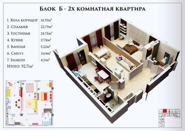 квартиры в оше снять на длительный срок in Кыргызстан   ДОЛГОСРОЧНАЯ АРЕНДА КВАРТИР: Элитка, 2 комнаты, 93 кв. м