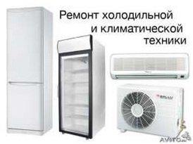 Ремонт, обслуживание холодильного в Бишкек
