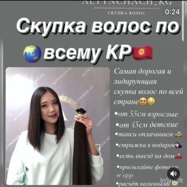 биозавивка волос бишкек in Кыргызстан | ИГРУШКИ: Самая лидирующая и дорогая скупка волос в КР! от 20000 до 100000 сом