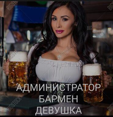 vip бишкек девушки in Кыргызстан | SIM-КАРТЫ: Администратор. С опытом. Полный рабочий день
