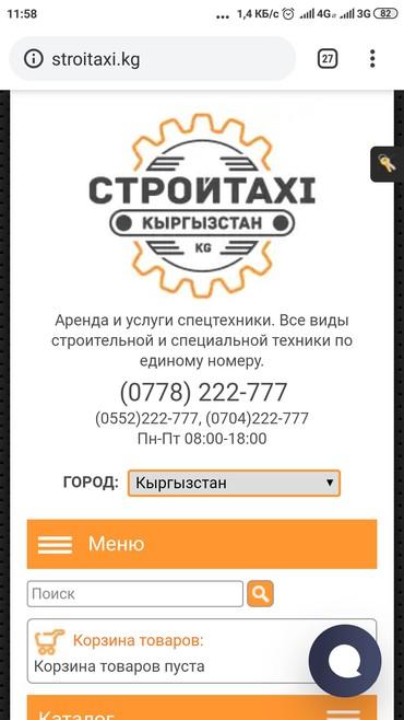 Услуги по спецтехники в Бишкек