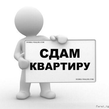 сдаю квартиру бишкек 2019 в Кыргызстан: Сдается квартира: 1 комната, 35 кв. м, Бишкек