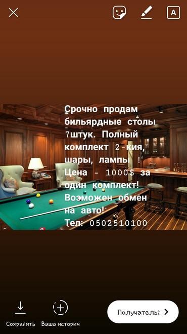 Срочно продам бильярдные столы 7штук. в Бишкек