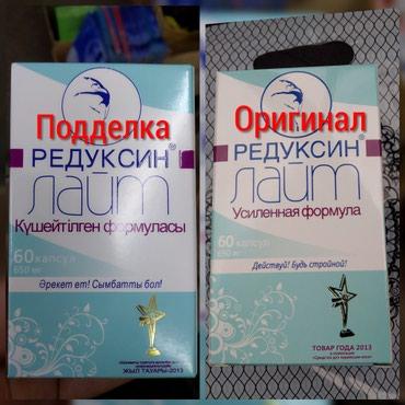Редуксин лайт усиленная формула 60 в Бишкек