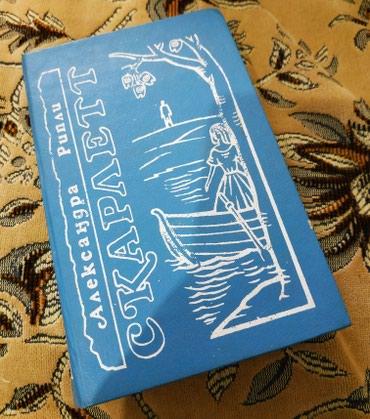 кофемашина скарлет в Кыргызстан: Скарлет в новом состоянии - 120 сом Мопассан - 120 сом Теги - книга кн