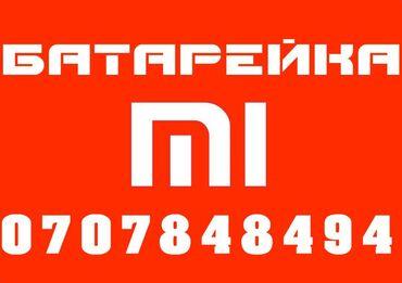 Аккумуляторы - Кыргызстан: Акция Акция для смартфона xiaomiбатареи с установкой