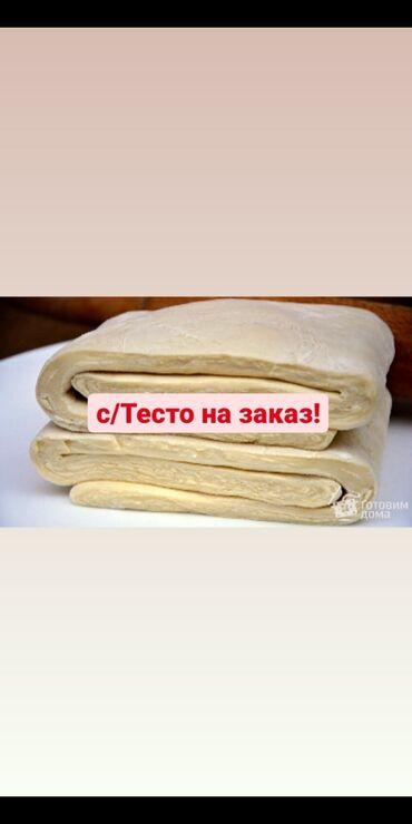"""""""Слоёное Тесто"""" домашнее,принимаем заказы! Готовы к сотрудничеству"""