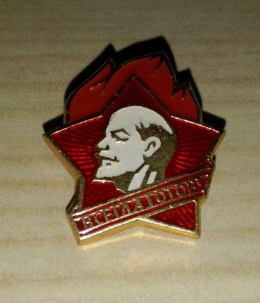 """Советские значки """"всегда готов"""". цена в Душанбе"""
