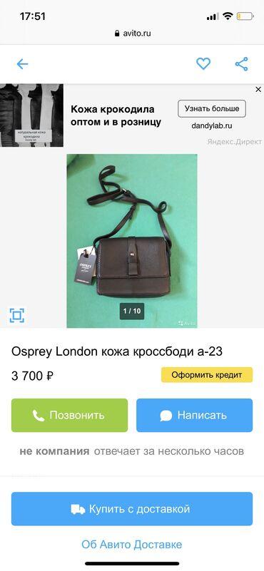 Сумка, натуральная кожа фирмы Osprey London в идеальном состоянии  Пло