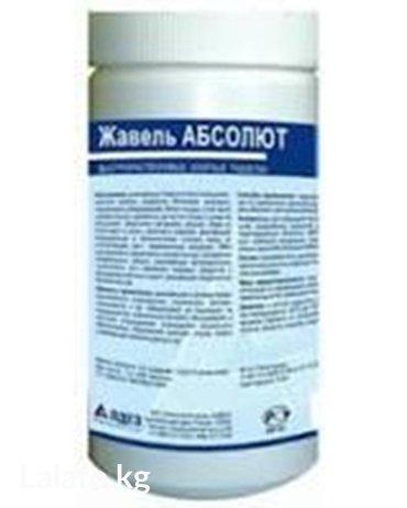 Жавель Абсолют (хлор содерж. таблетки)Описание:Дезинфицирующее в Бишкек