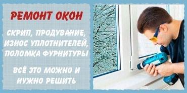 Реставрация и ремонт пластиковых окон в Бишкек