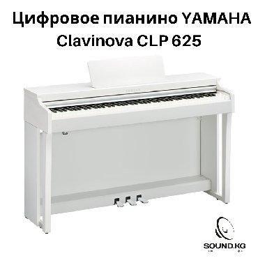 Цифровое пианино Yamaha Clavinova CLP 625 ️В наличии️  Все, что вы мог