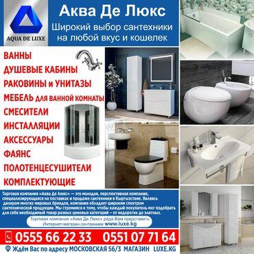ванна для душа в Кыргызстан: Аква Де Люкс Широкий выбор сантехники на любой вкус и кошелек* Ванны*