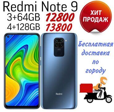 Xiaomi - Кыргызстан: Новый Xiaomi Redmi Note 9 128 ГБ Черный