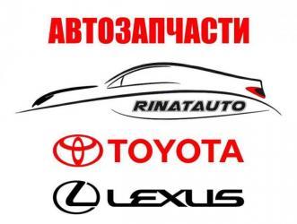 Автозапчасти тойота и лексус rinat auto в Бишкек