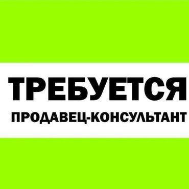 со знанием английского языка в Кыргызстан: Продавец-консультант. С опытом. Неполный рабочий день
