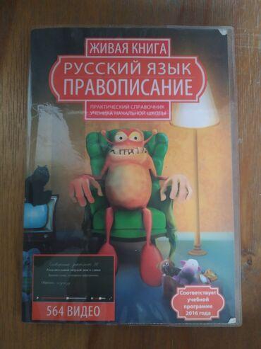 Русский язык для начальных классов