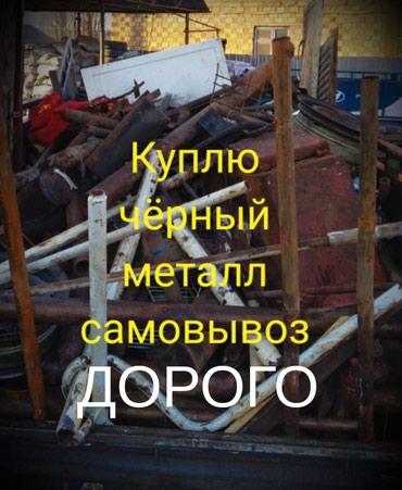 Куплю чёрный металл Куплю черный металл Дорого договорная самовывоз в Бишкек