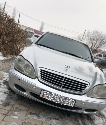 торнадор цена в Кыргызстан: Mercedes-Benz S-Class 5 л. 2001
