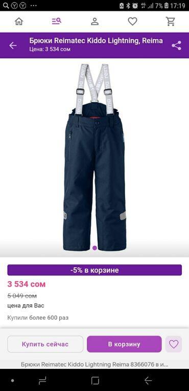 chrysler 2000 в Кыргызстан: Шымы 2000 курткасы менен 4500р.Оригинал.Размер 110,116