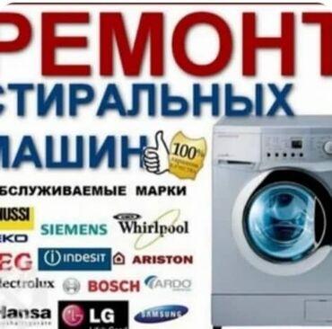 уколы на дому бишкек in Кыргызстан | МЕДИЦИНСКИЕ УСЛУГИ: Ремонт | Стиральные машины | С гарантией, С выездом на дом