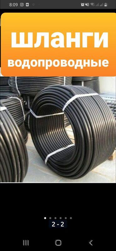 Шланги и насосы в Ак-Джол: Фабрика изготавливает и продает водопроводные шланги( трубы)