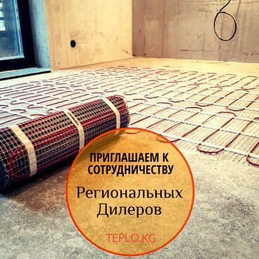 Warm floor, Heating installation | Free departure, Free consultation | Experience More than 6 years experience