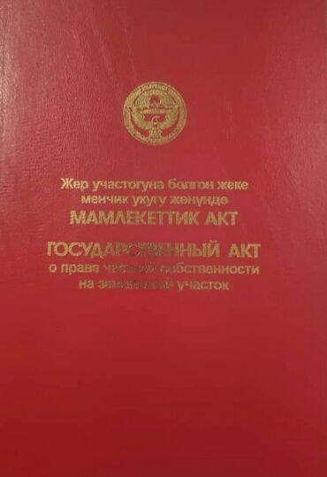 Недвижимость - Боконбаево: 8 соток, Для бизнеса, Срочная продажа, Красная книга