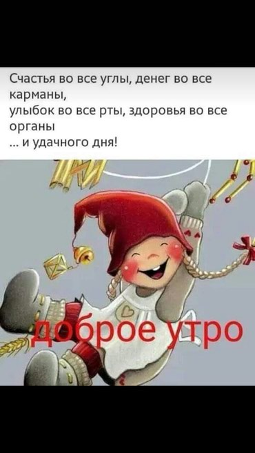 Есть работа, без ограничений возраста 5/2 в Бишкек
