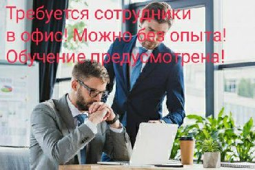 термобудки продажа в Кыргызстан: Агент по недвижимости от 300 до 1 500 USD на руки.   Агент в сфере про