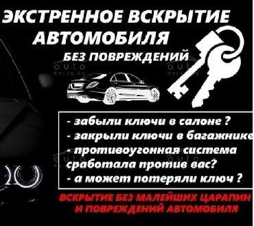 аварийная в Кыргызстан: Аварийное вскрытие авто Вскрытие автомобиля, без повреждений. вскрытие