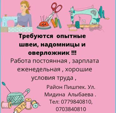 Работа - Тынчтык: Швея Прямострочка. 3-5 лет опыта