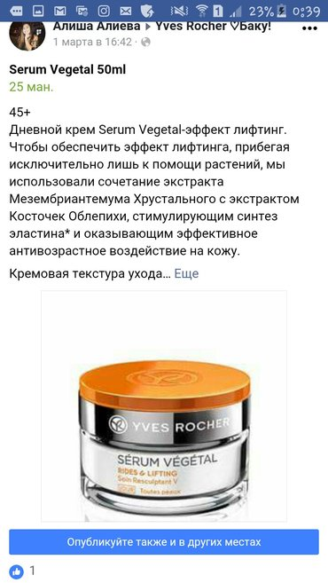 Bakı şəhərində Yves Rocher gündüz üz krem (50ml)
